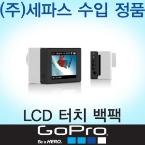 고프로 GoPro LCD 터치 백팩 HERO4/3+/3 LCD Touch BacPac™ (GO452)